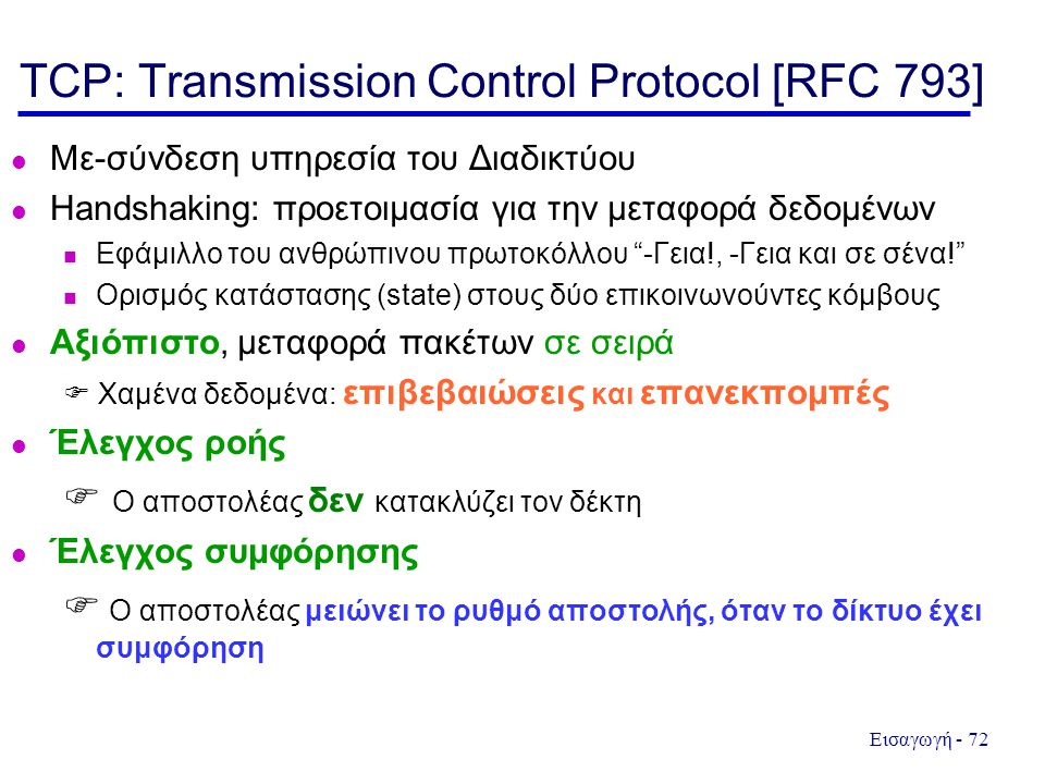 TCP: Transmission Control Protocol [RFC 793]